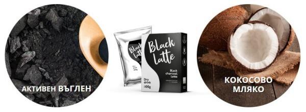 активен въглен, кафе, кокос, състав Блек Лате