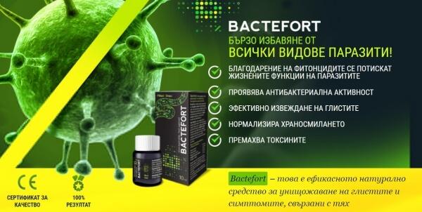 bactefort капки, паразити, детокс