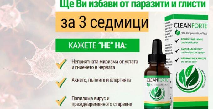 CleanForte – Да Изчистим Паразитите с Екстракт от Сладък Пелин и Див Босилек!