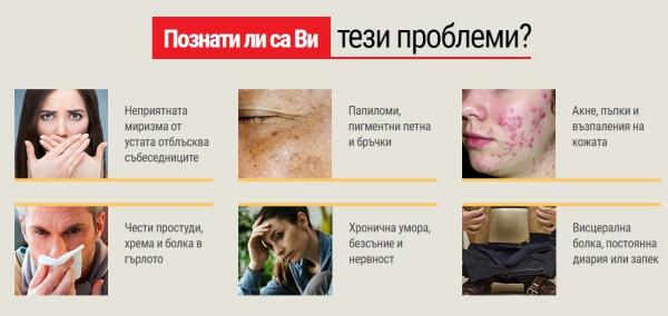 паразити, детокс, симптоми