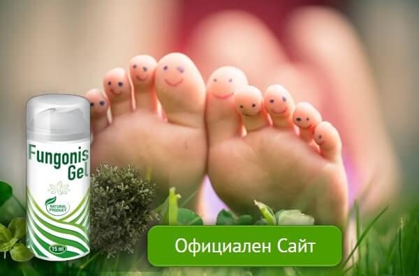 Fungonis Gel официален сайт, крака, гъбички