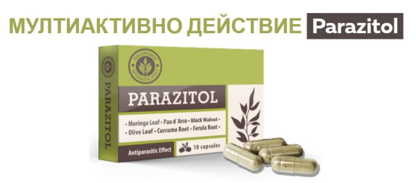 Parazitol Цена България