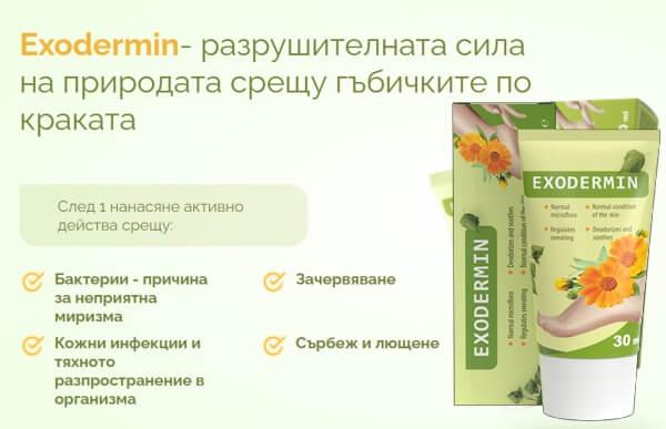 крем exodermin официален сайт аптека
