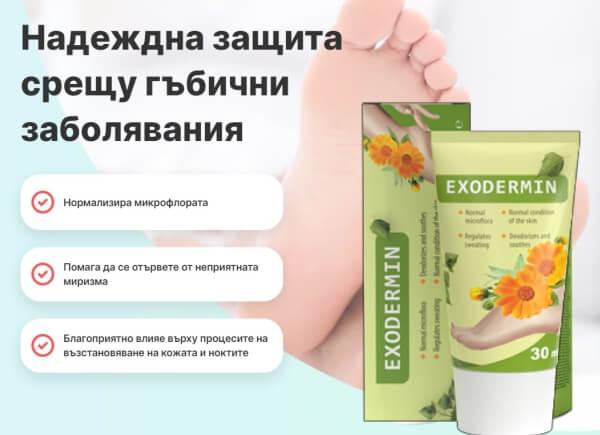 крем екзодермин защита срещу гъбички