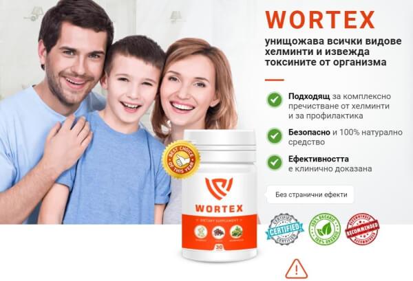 Wortex мнения коментари лекарство паразити