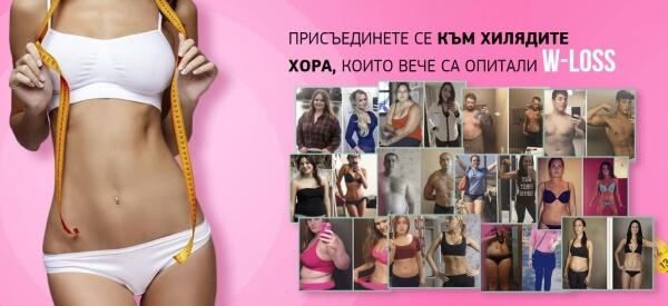W-Loss цена в аптека в България
